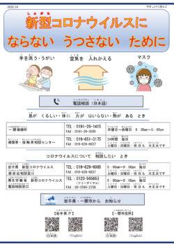 【にほんご】コロナチラシ2_ページ_1