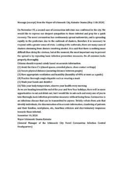 市長メッセージ11_19英語PDF