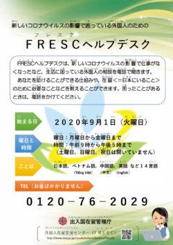 FRESCヘルプデスクリーフレット(やさしいにほんご)