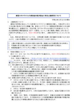 (別添2)新型コロナウイルス感染症の拡大防止に係る上陸拒否について_ページ_1
