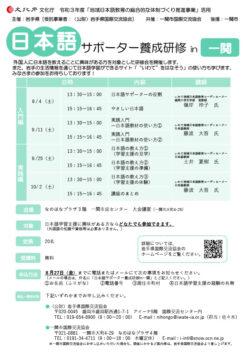 japanese_ichinoseki202109041024_1