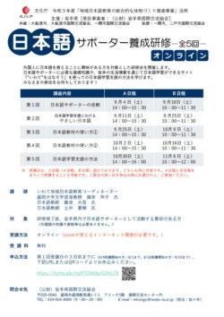 japanesesupporter_online20211024_1